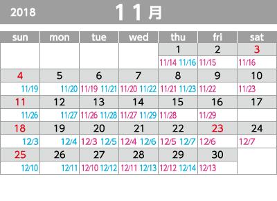 2018年11月